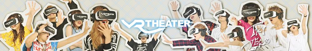 VR THEATER公式チャンネル