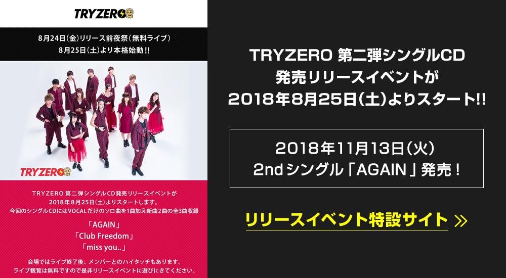 第二弾シングルCD発売リリースイベントが2018年8月25日(土)よりスタート!!