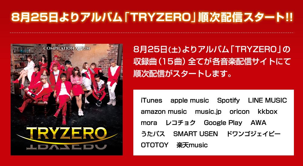 8月25日よりアルバム「TRYZERO」順次配信スタート!!