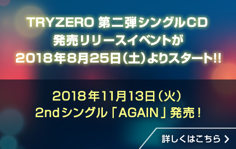 RELEASE EVENT(リリースイベント)