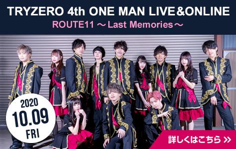 TRYZERO 4th ONE MAN LIVE&ONLINE(ROUTE11~Last Memories~)