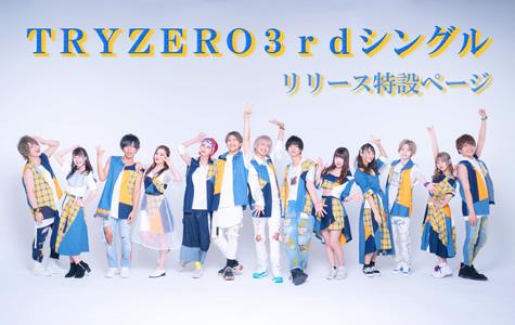 TRYZERO 3rdシングル「夏のカケラ」リリースイベント特設ページ